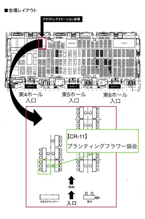 シニアのために開発されたエコなフラワーアート・プランティングフラワー。第42回2018日本ホビーショー・ワークショップも行います。花束のラッピングペーパーとダンボールで作ります。プランティングフラワー制作がデイサービス、有料老人ホーム、小規模多機能施設等で機能訓練にもなります。クラフトレクリエーション会場。