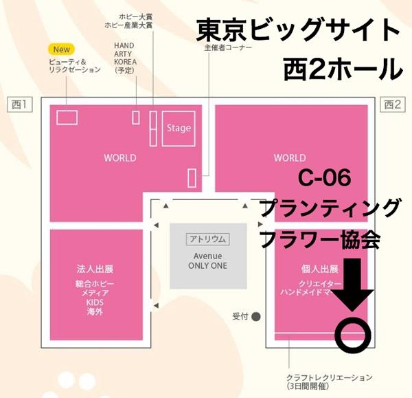 介護施設、高齢者向けブースである「クラフトレクリエーション」ブース。プランティングフラワー協会。日本ホビーショー。