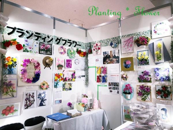 日本ホビーショー。シニアのために開発されたエコなフラワーアート・プランティングフラワー。花束のラッピングペーパーとダンボールで作ります。プランティングフラワー制作がデイサービス、有料老人ホーム、小規模多機能施設等で機能訓練にもなります。